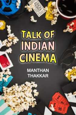 Talk Of Indian Cinema - 1 by Manthan Thakkar in English