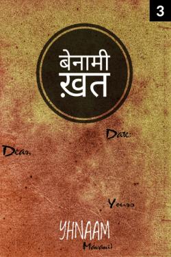 benami khat - 3 by Dhruvin Mavani in Hindi