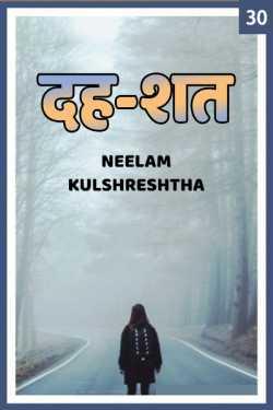 Dah-Shat - 30 by Neelam Kulshreshtha in Hindi