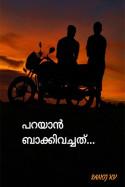 പറയാൻ ബാക്കിവച്ചത്... by Sanoj Kv in Malayalam