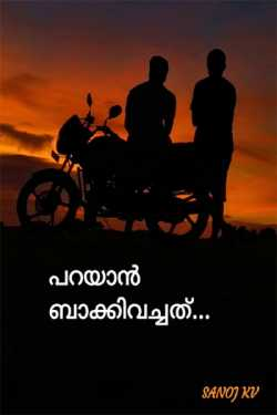 What I left to say .. by Sanoj Kv in Malayalam