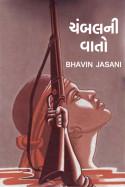 ચંબલ ની વાતો by Bhavin Jasani in Gujarati