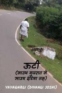 ऊटी ( साउथ गुजरात से साउथ इंडिया तक्)