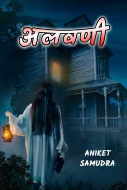 अलवणी by Aniket Samudra in :language