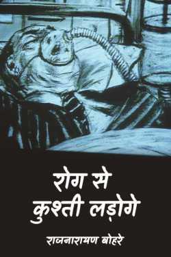 rog se kushti ladoge by राजनारायण बोहरे in Hindi
