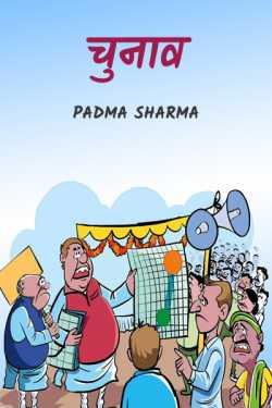 chunav by padma sharma in Hindi