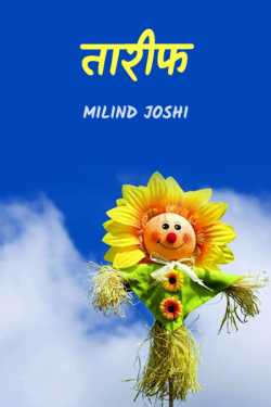 Taarif by Milind Joshi in Marathi
