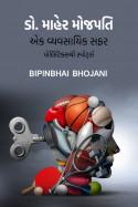 ડો. માહેર મોજપતિ- એક વ્યવસાયિક સફર પોલિટિક્સ થી સ્પોર્ટ્સ by Bipinbhai Bhojani in Gujarati