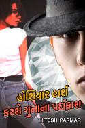 હોશિયાર હાર્શ કરશે ગુનાના પર્દાફાશ by Hitesh Parmar in Gujarati