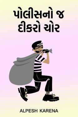 Policeno j dikro chor by Alpesh Karena in Gujarati
