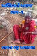 અસ્તિત્વનો અવાજ - 1 by Bhavna Bhatt in Gujarati