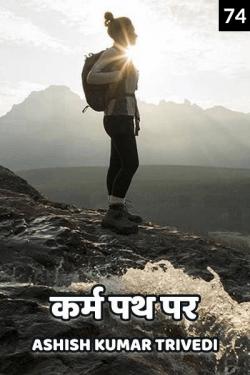 Karm Path Par - 74 by Ashish Kumar Trivedi in Hindi