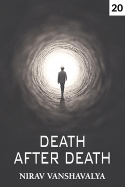 DEATH AFTER DEATH.  the evil of brut - 20 by Nirav Vanshavalya in Gujarati