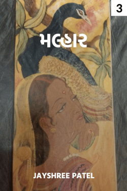 Malhar - 3 - last part by Jayshree Patel in Gujarati