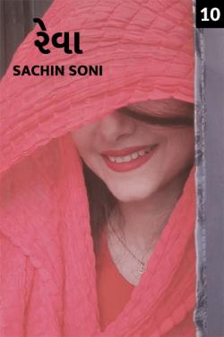 Reva - 10 by Sachin Soni in Gujarati