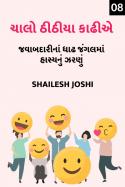 ચાલો ઠીઠીયા કાઢીએ - 8 - જવાબદારીના ધાઢ જંગલમાં હાસ્યનું.. 8 by Shailesh Joshi in Gujarati