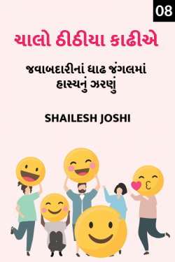 Chalo Thithiya Kadhia - 8 by Shailesh Joshi in Gujarati