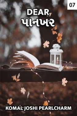 Dear Paankhar - 7 by Komal Joshi Pearlcharm in Gujarati