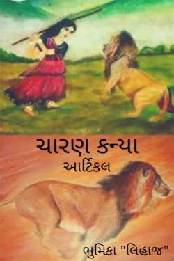 charan kanya by Bhumika in Gujarati