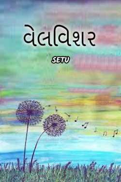 welwishar by Setu in Gujarati