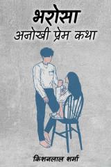 भरोसा--अनोखी प्रेम कथा by किशनलाल शर्मा in Hindi
