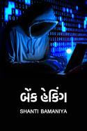 બેંક હેકિંગ by Shanti bamaniya in Gujarati