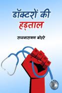 राजनारायण बोहरे द्वारा लिखित  डॉक्टरों की हड़ताल बुक Hindi में प्रकाशित