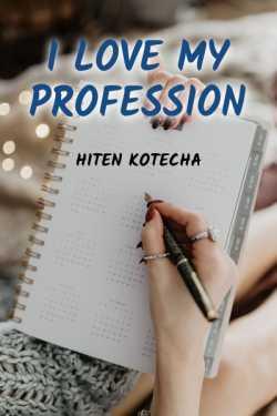 I love my profession. by Hiten Kotecha in English