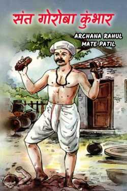 sant goroba kumbhar by Archana Rahul Mate Patil in Marathi