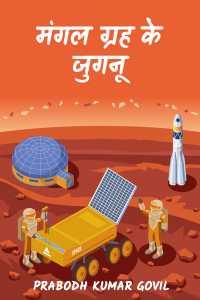 मंगल ग्रह के जुगनू