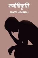 मनोविकृति by Sunita Agarwal in Hindi