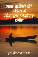 कृष्ण विहारी लाल पांडेय द्वारा लिखित  सन्त कवियों की कविता में लोक एवं लोकोत्तर दर्शन बुक Hindi में प्रकाशित