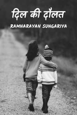 DI  KI  DOULAT by Ramnarayan Sungariya in Hindi