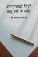 इलाहाबादी चिट्ठी बाबू जी के नाम by Abhinav Singh in Hindi