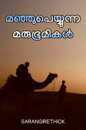 മഞ്ഞുപെയ്യുന്ന മരുഭൂമികൾ by Sarangirethick in Malayalam
