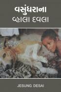 Jesung Desai દ્વારા વસુંધરાના વ્હાલા દવલા - 1 ગુજરાતીમાં