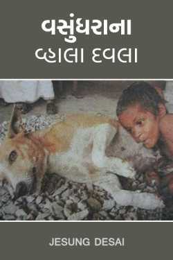 Vasundharana vhala davla - 1 by Jesung Desai in Gujarati