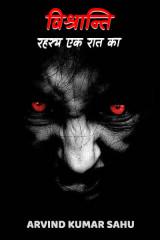 विश्रान्ति by Arvind Kumar Sahu in Hindi