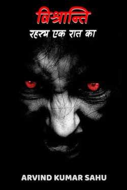 विश्रान्ति by Arvind Kumar Sahu in :language