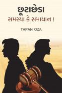 Tapan Oza દ્વારા છૂટાછેડા – સમસ્યા કે સમાધાન..!! ભાગ-૬ ગુજરાતીમાં
