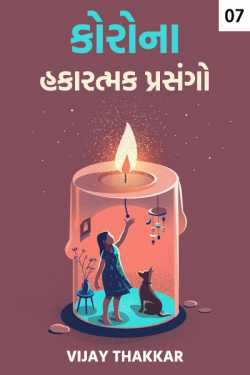 Corona - 7 - last part by VIJAY THAKKAR in Gujarati