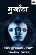 मुखौटा - 7 by S Bhagyam Sharma in Hindi