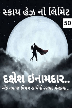 Sky Has No Limit - 50 by Dakshesh Inamdar in Gujarati