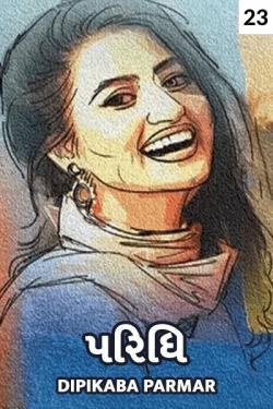 Paridhi - 23 by Dipikaba Parmar in Gujarati