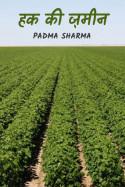 हक की ज़मीन by padma sharma in Hindi