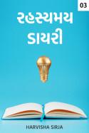 રહસ્યમય ડાયરી... - 3 by HARVISHA SIRJA in Gujarati