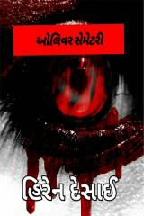 ઓલિવર સેમેટરી. by Desai Hiren Ashokbhai in Gujarati