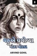 વહુએ વગોવ્યા મોટા ખોરડા - ૮ by Arvind Gohil in Gujarati