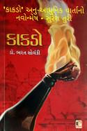 Surya Barot દ્વારા કાકડો અનુ-આધુનિક વાર્તાનો નવોન્મેષ ગુજરાતીમાં