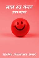 लाल दंत मंजन - हास्य कहानी by Swapnil Srivastava Ishhoo in Hindi